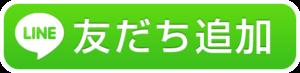 LINE@にともだち追加でプレゼントゲット