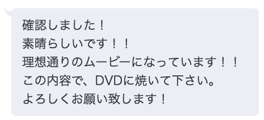 余興DVD 納品