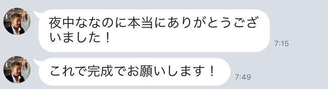 ビデオレター特急編集