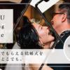 オンライン結婚式ならHAKU   HAKU wedding online