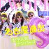 リムジンパーティー・女子会はマスターズリムジン名古屋 | 名古屋でリムジンパーティ