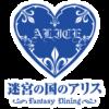 【公式】迷宮の国のアリス 銀座|デートや女子会、記念日に