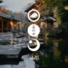 HOSHINOYA Kyoto   星のや京都   嵐山 旅館【公式】