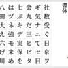 2018年用、日本語のフリーフォント332種類のまとめ -商用サイトだけでなく紙や同人誌